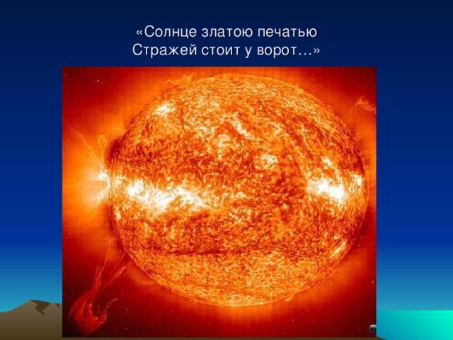 «Солнце златою печатью  Стражей стоит у ворот…»