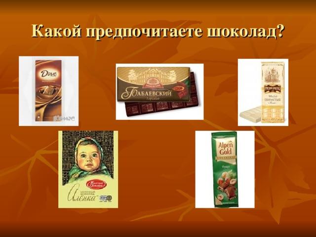 Какой предпочитаете шоколад?