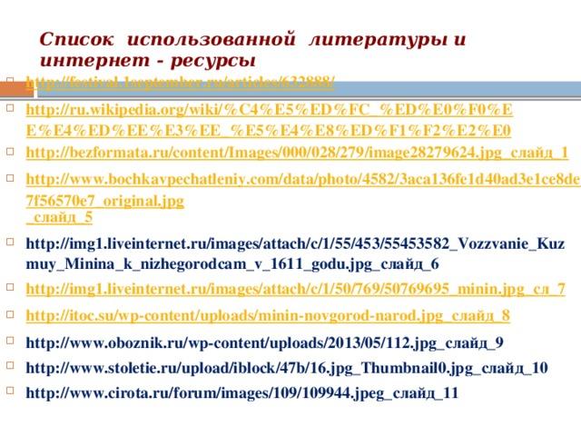 Список использованной литературы и  интернет - ресурсы