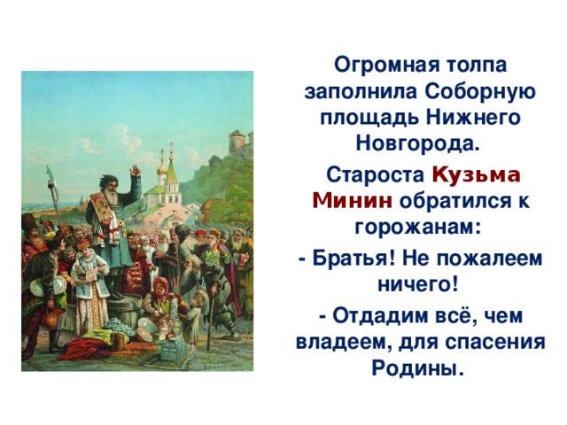 Картинки кузьма минин обращается к горожанам