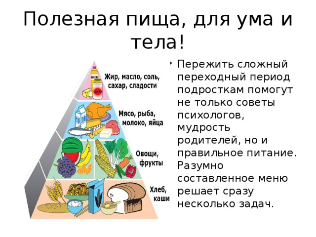 Полезная пища, для ума и тела!