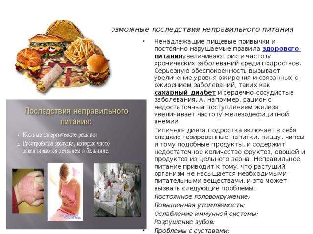 Возможные последствия неправильного питания