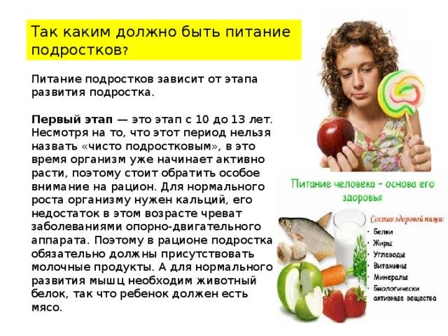 Самая Лучшая Диета Для Мальчиков. Как ребенку избавится от лишнего веса — диета для детей 12 лет: меню и принципы питания
