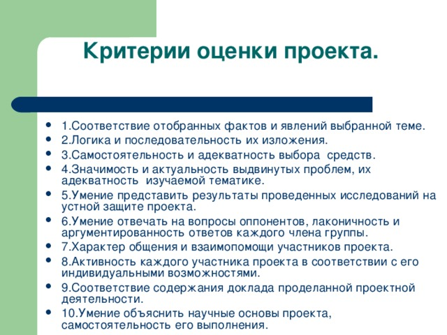 Критерии оценки проекта.