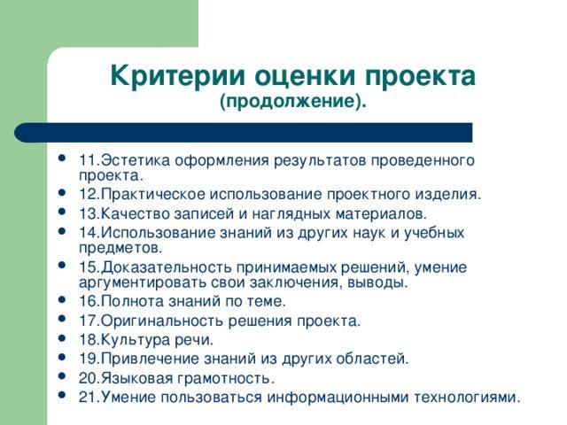 Критерии оценки проекта (продолжение).