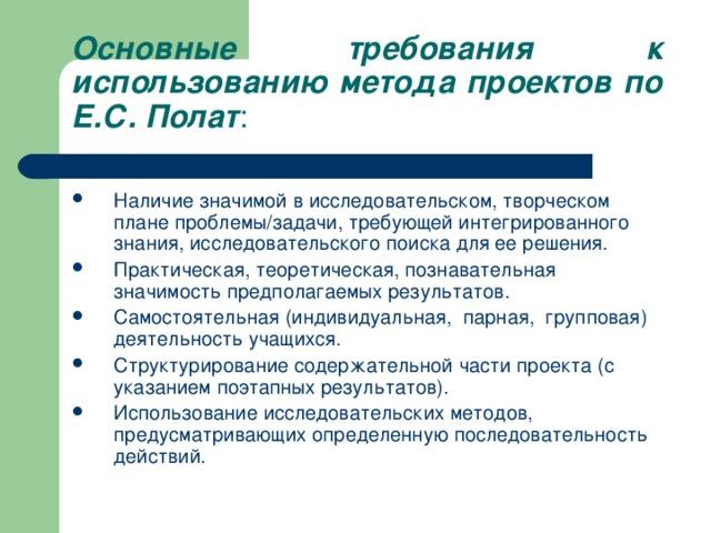 Основные требования к использованию метода проектов по Е.С. Полат :