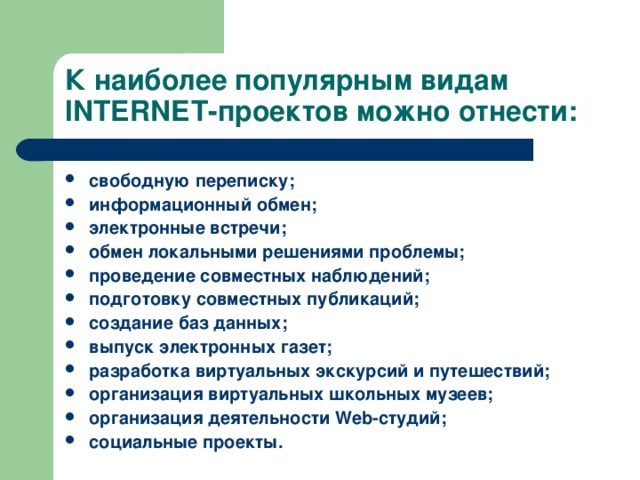 К наиболее популярным видам INTERNЕT-проектов можно отнести: