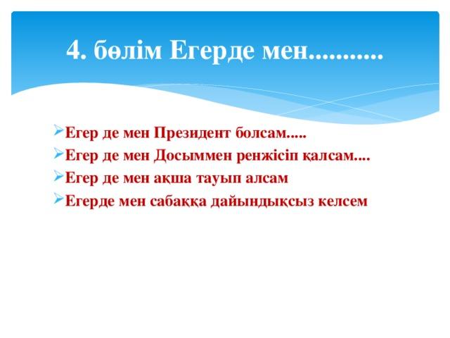 4. бөлім Егерде мен...........