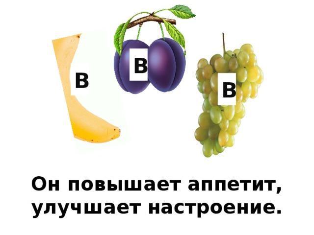В В В Он повышает аппетит, улучшает настроение.