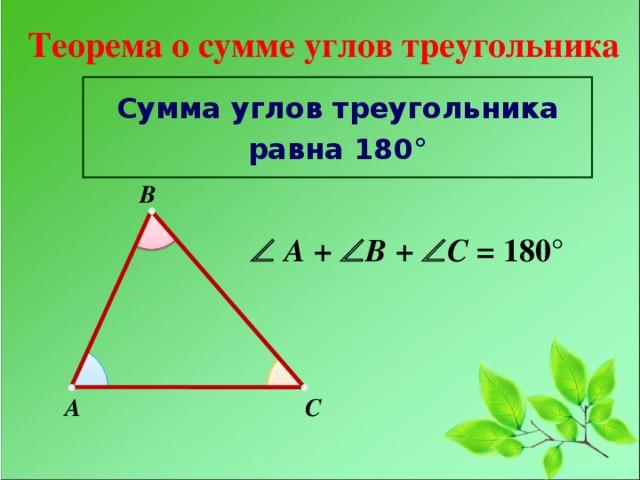 Теорема о сумме углов треугольника Сумма углов треугольника равна 180 ° B   A +  B +  C = 180° A C 17
