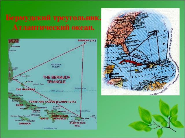 Бермудский треугольник. Атлантический океан.