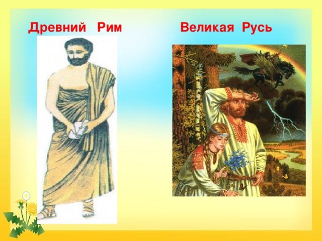 Древний Рим Великая Русь