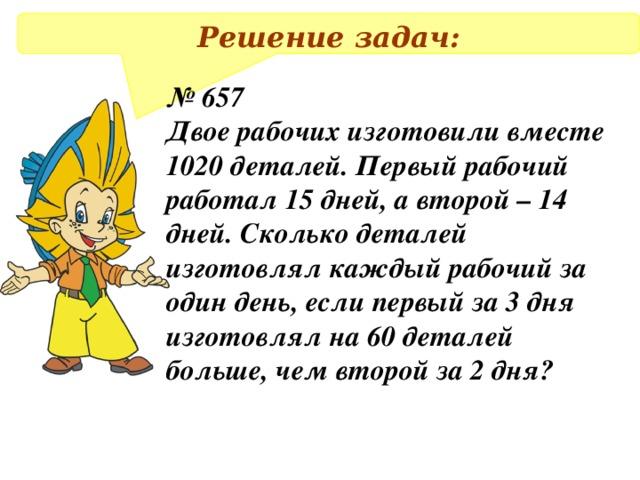 Решение задач системой уравнений 7 класс презентация решения задач по математике 5 класса виленкин
