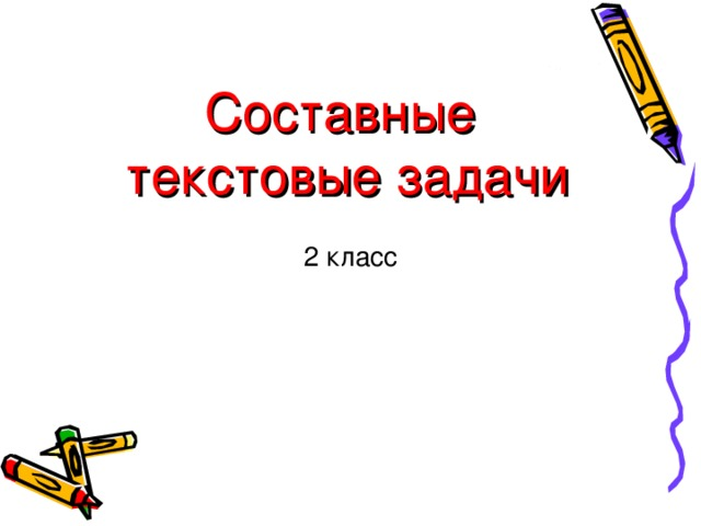 Математика 2 класс решение задач презентация уравнения в целых числах решение задач с6