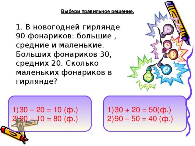 Составные задачи 2 класс примеры решения задач программа для решения задач по техниче