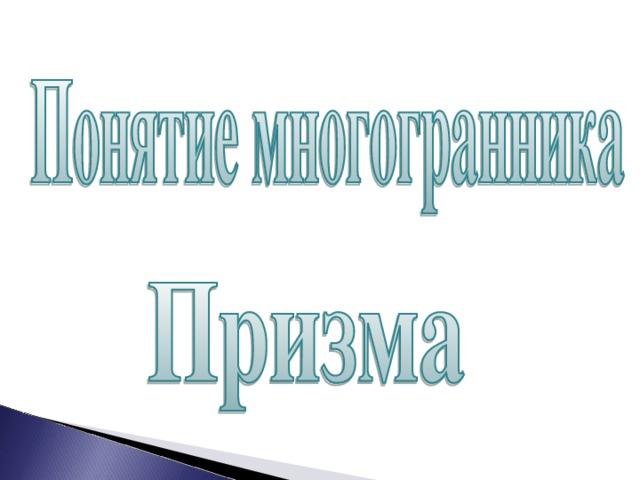 Л.С. Атанасян. Геометрия 10-11.