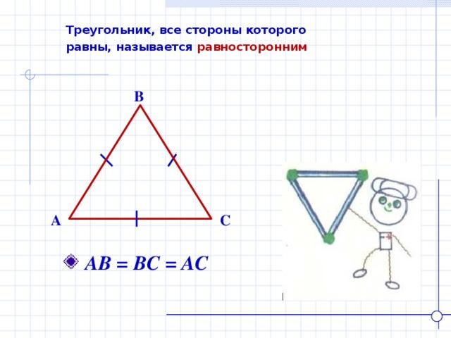 Треугольник, все стороны которого  равны, называется равносторонним  B C A  АВ = ВС = АС