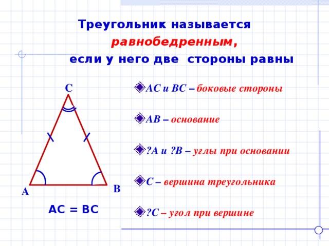 Треугольник называется  равнобедренным ,  если у него две стороны равны  C АС и ВС – боковые стороны  АВ – основание  ے А и ے В – углы при основании  С – вершина треугольника  ے С – угол при вершине   B A АС = ВС