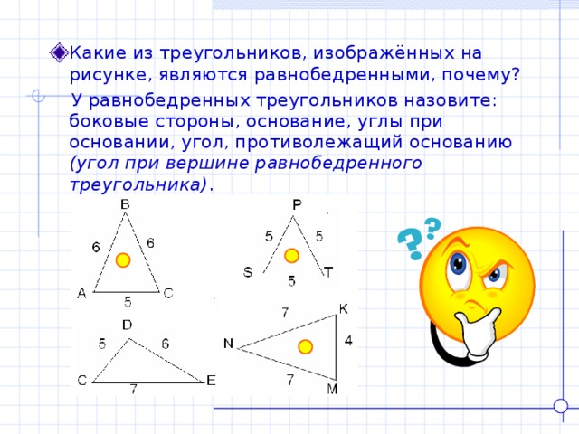 Какие из треугольников, изображённых на рисунке, являются равнобедренными, почему?