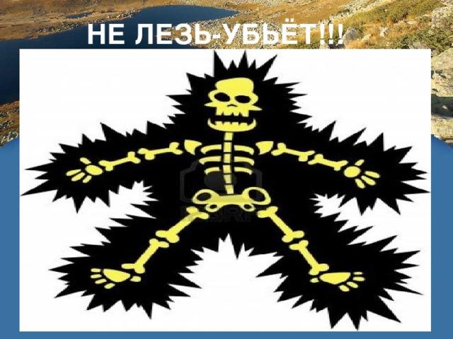НЕ ЛЕЗЬ-УБЬЁТ!!!