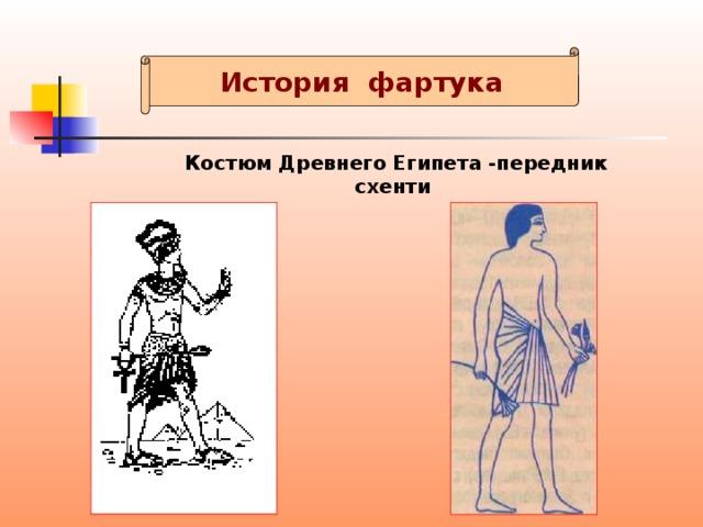 История фартука Костюм Древнего Египета -передник схенти