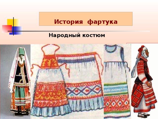История фартука Народный костюм
