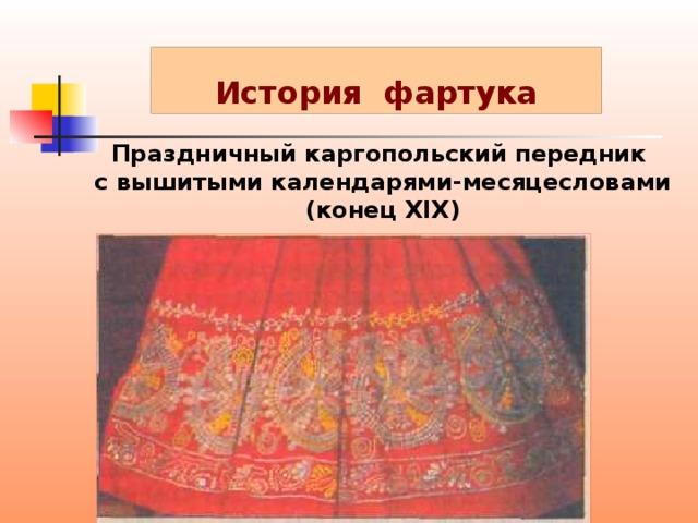 История фартука Праздничный каргопольский передник  с вышитыми календарями-месяцесловами  (конец ХIХ)
