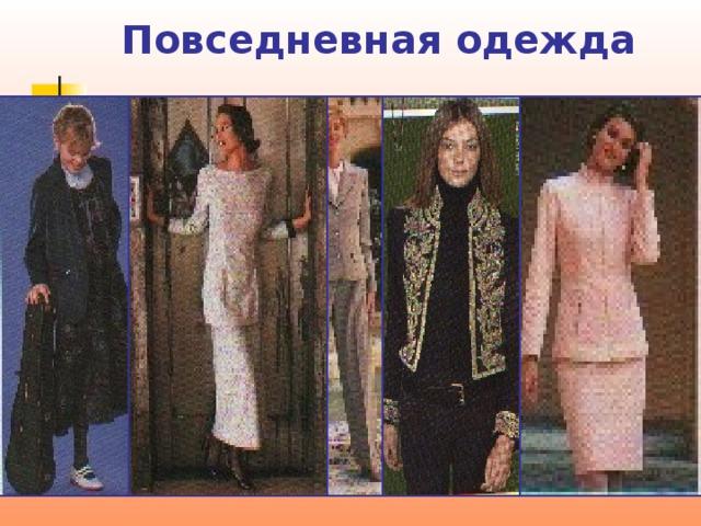 Повседневная одежда