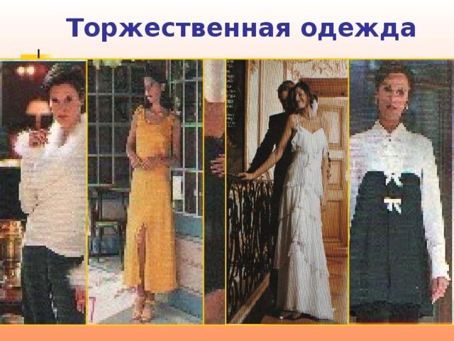 Торжественная одежда