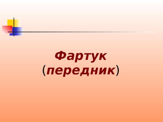 Фартук ( передник )