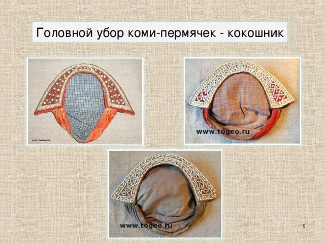 Головной убор коми-пермячек - кокошник 4 5