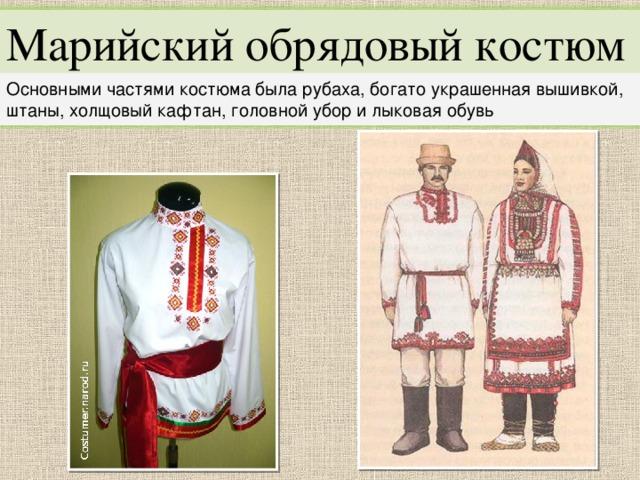 Основными частями костюма была рубаха, богато украшенная вышивкой, штаны, холщовый кафтан, головной убор и лыковая обувь Марийский обрядовый костюм 7