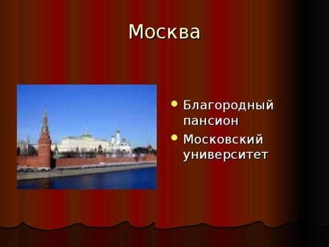 Благородный пансион Московский университет