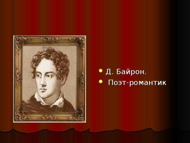 Д. Байрон.  Поэт-романтик