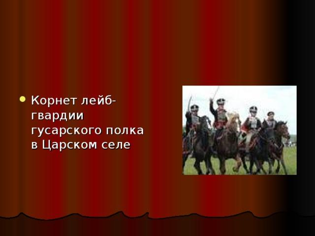 Корнет лейб-гвардии гусарского полка в Царском селе