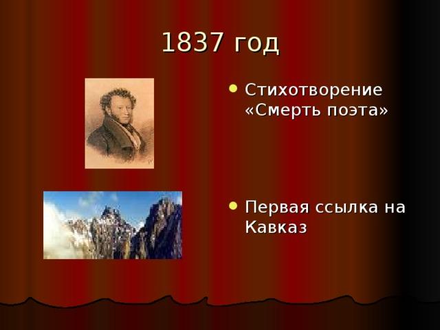 Стихотворение «Смерть поэта»    Первая ссылка на Кавказ