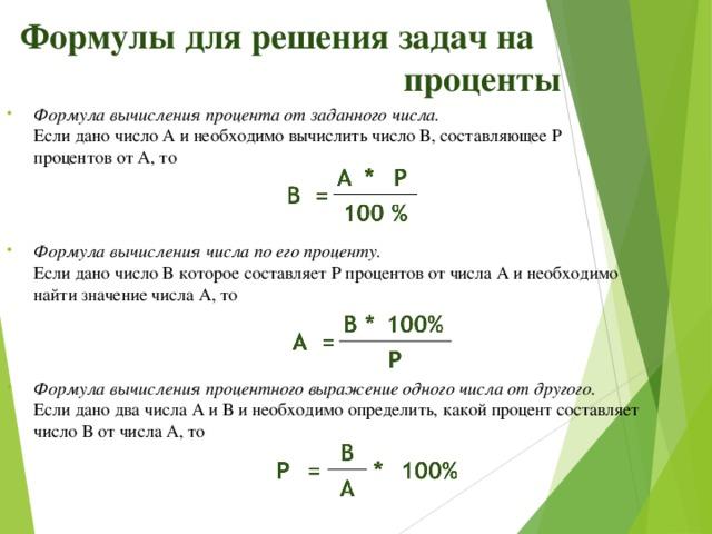 Решение задач с процентами в 9 классе математический анализ задачи решение