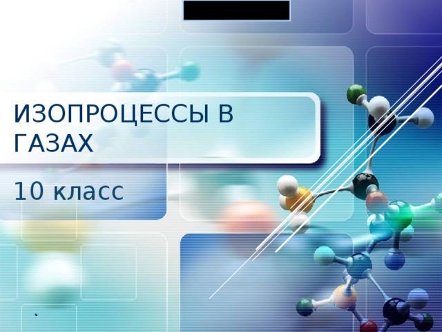 Prezentacii.com ИЗОПРОЦЕССЫ В ГАЗАХ 10 класс .