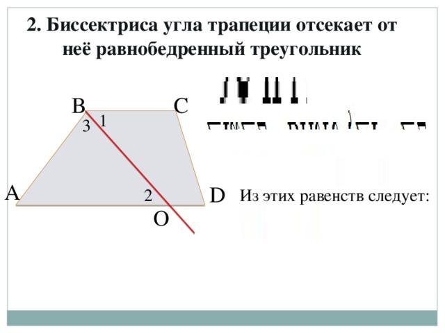 2. Биссектриса угла трапеции отсекает от неё равнобедренный треугольник В С 1 3 А D 2 Из этих равенств следует: О