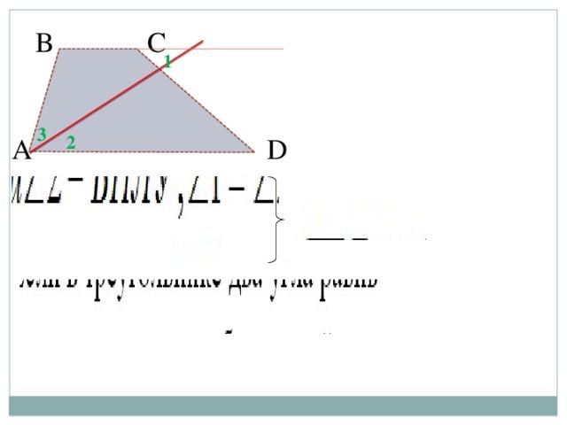 В С 1 3 2 А D
