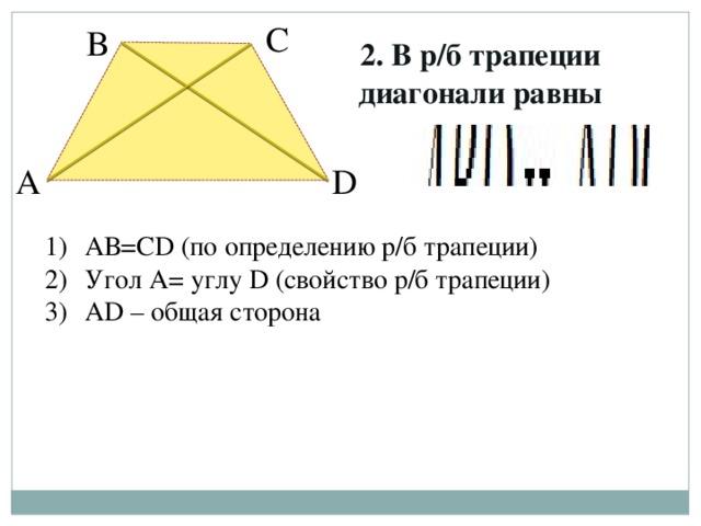 С В 2. В р/б трапеции диагонали равны А D