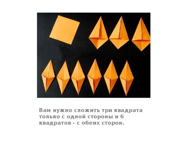Вам нужно сложить три квадрата только с одной стороны и 6 квадратов - с обеих сторон.