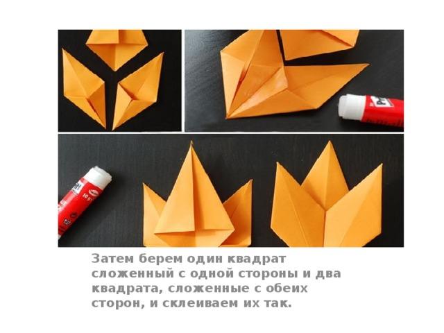 Затем берем один квадрат сложенный с одной стороны и два квадрата, сложенные с обеих сторон, и склеиваем их так.