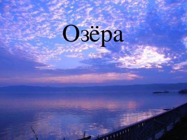 Озёра Озёра