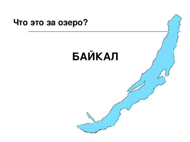 Что это за озеро? БАЙКАЛ