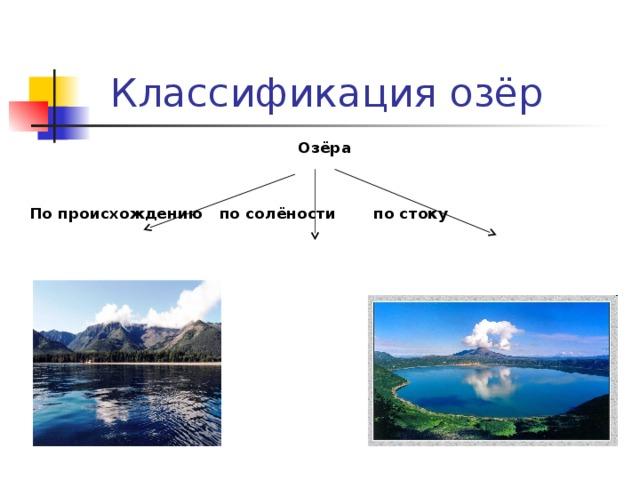 Классификация озёр Озёра   По происхождению по солёности по стоку