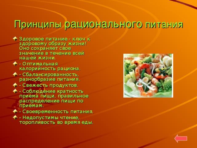 Принципы рационального питания