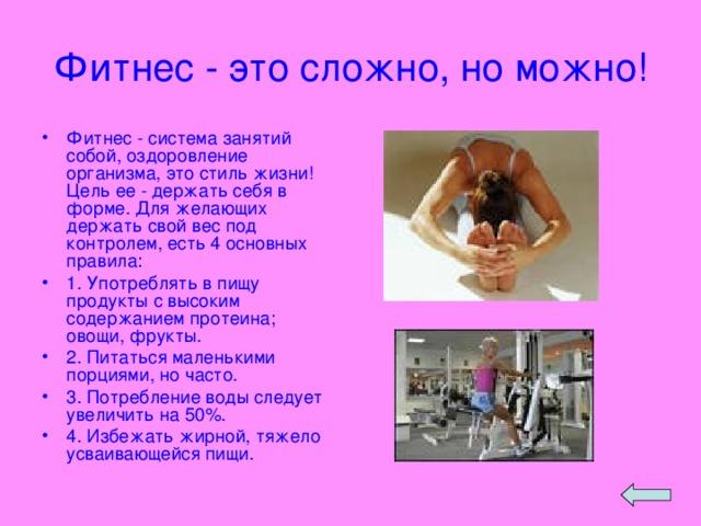 Фитнес - это сложно, но можно!