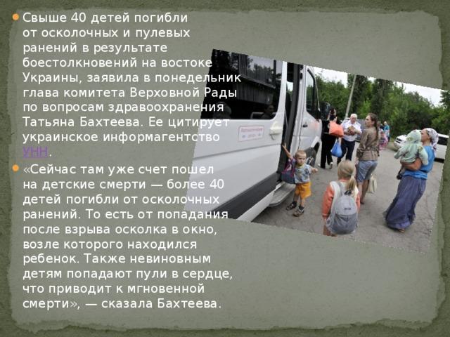 Свыше 40 детей погибли отосколочных ипулевых ранений врезультате боестолкновений навостоке Украины, заявила впонедельник глава комитета Верховной Рады повопросам здравоохранения Татьяна Бахтеева. Ее цитирует украинское информагентство УНН