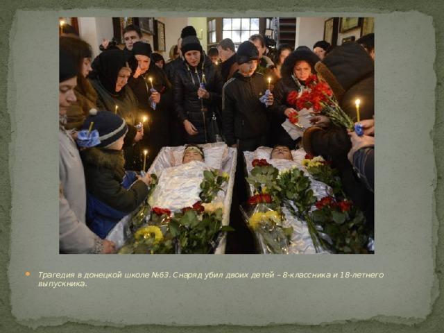Трагедия в донецкой школе №63. Снаряд убил двоих детей – 8-классника и 18-летнего выпускника.